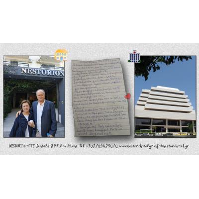 Ευχαριστήριος επιστολή στο ΩΝΑΣΕΙΟ