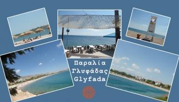 Από Παλαιό Φάληρο στη παραλία Γλυφάδας για μπάνιο!
