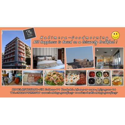 Νέο ξενοδοχείο: HOTEL@SYNGROY-FIX