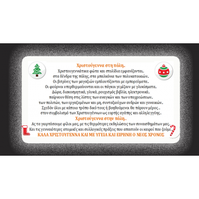 Χριστούγεννα με αγάπη και αλληλεγγύη