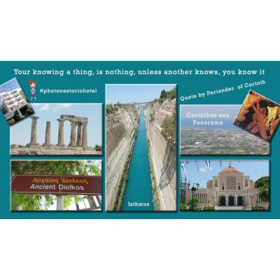 Εκδρομή στην Κόρινθο / Excursion to Corinth