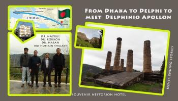 Επίσκεψη Δελφοί Ναός Απόλλωνα
