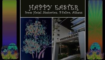 Καλό Πάσχα! Happy Easter!