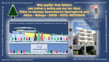 Σκεφθείτε Φάληρο Αθήνα για Γιορτές
