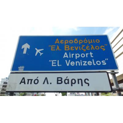 Ωνάσειο Onasseio